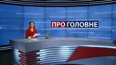 """Випуск новин за 18:00: Насіров знову голова ДФС. Скандал з """"Центренерго"""""""