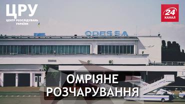 Летовище страху: чому омріяний аеропорт в Одесі є небезпечним для світу