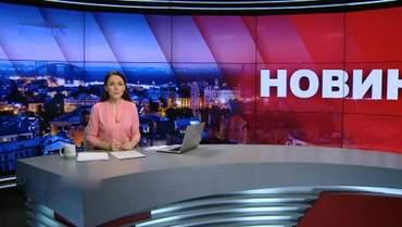 Підсумковий випуск новин за 21:00: Помісна українська церква. Перевірка метро у Харкові