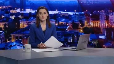 Підсумковий випуск новин за 21:00: Аварія круїзного лайнера. Масове вбивство в Малі
