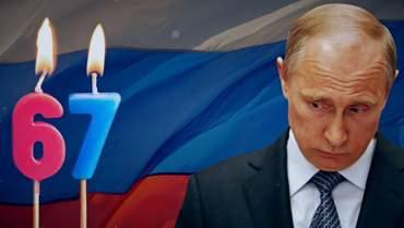 Як кримчани тролили Путіна у день народження