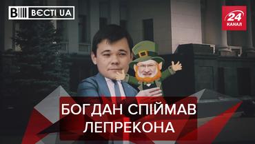 """Вєсті.UA: Богдан може перейти до """"Європейської Солідарності"""". Савченко в образі Брежнєва"""