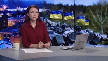 Підсумковий випуск новин за 21:00: Нова керівниця НАЗК. Звільнення голови Київської ОДА