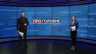 """Випуск новин за 18:00: Статки Дубінського. Ініціатива """"Голосу"""" щодо Донбасу"""