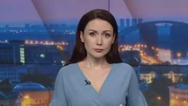 Підсумковий випуск новин за 22:00: Арешт пів мільйона євро Онищенка. Зрив опалюваного сезону