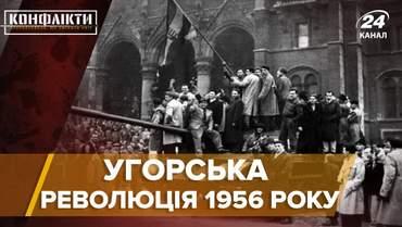 Обіцяли свободу від комунізму: як Угорська революція обернулась терором
