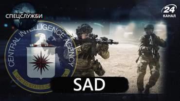 Потужні секретні операції та повалення режимів: чим займається Управління спеціальних акцій ЦРУ