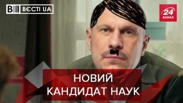 """Вєсті.UA: Кива назвав """"галицьким нацистом"""" викладача, який спалив свій диплом"""