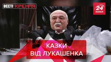 """Вести Кремля: новые подробности """"покушения"""" на Лукашенко"""