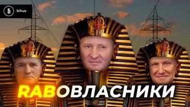 Миллиарды для олигархов: сколько украинцы заплатят за ремонт их электросетей