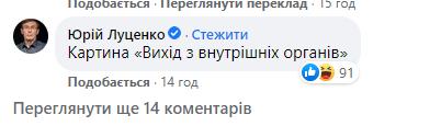 Геращенко потролив Авакова