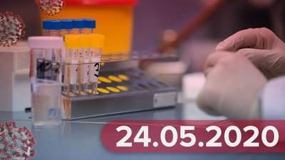 Новости о коронавирусе 24 мая: в Украине не становится меньше больных, расследование в Китае