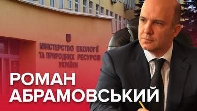 Роман Абрамовский: что известно о кандидате на должность министра экологии