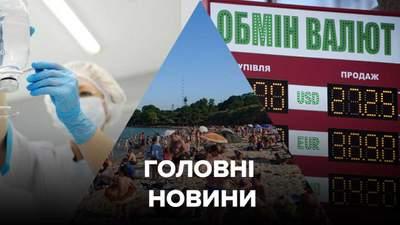 Головні новини 2 липня: падіння курсу гривні, одеські пляжі під загрозою, отруєння на Запоріжжі