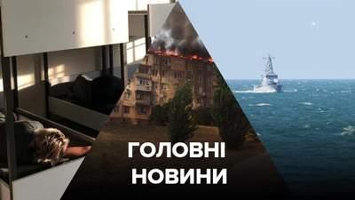 Головні новини 5 липня: затримання 17 українців у Греції, страшна пожежа в Новій Каховці