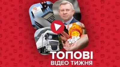Штрафы дальнобойщикам и терроризм от коллекторов – видео недели