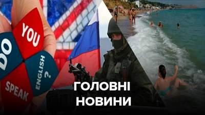 Головні новини 6 липня: розмови про другу офіційну мову в Україні та погрози Росії