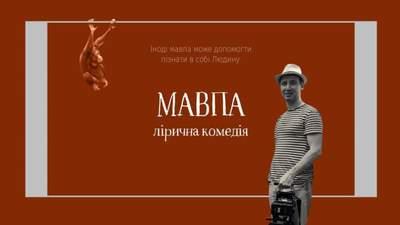 """В Україні готуються до зйомок нової комедії: чим фільм """"Мавпа"""" підкорюватиме глядачів"""