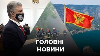 Головні новини 8 липня: справи Порошенка, пожежі на Луганщині, спрощений в'їзд до Чорногорії