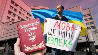 Бажання догодити Кремлю? Хто і чому хоче скасувати мовний закон