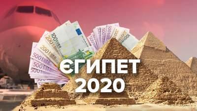 Відпустка-2020: Як організувати відпустку у Єгипті та скільки це буде коштувати