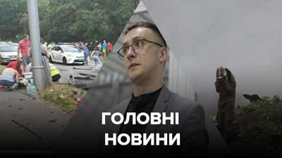 Главные новости 12 июля: ужасное ДТП возле Козина, производство по Стерненко остановили