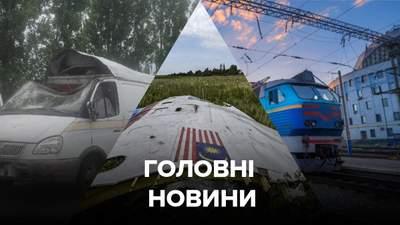 Головні новини 10 липня: відновлення залізничного сполучення, Нідерланди судяться з Росією
