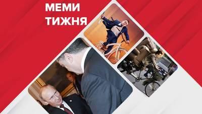 Меми тижня: Порошенко обнімав Путіна, Зеленський переїхав, а Шарій вкрав лайно