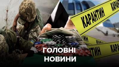 Главные новости 14 июля: карантин могут продлить, Рада легализировала игорный бизнес
