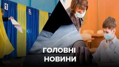 Главные новости 15 июля: мертвый следователь СБУ, учеба в условиях эпидемии, дата выборов