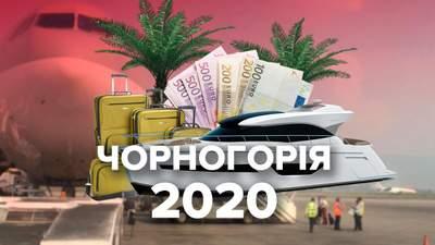 Відпустка-2020: як організувати відпочинок у Чорногорії та скільки це буде коштувати