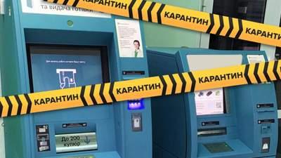 Що зміниться в серпні: банкомати не обов'язкові, штрафи для бізнесу, карантин по-новому
