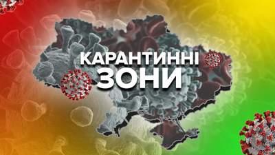Зоны карантина в Украине: где уже ввели красную, а где остается желтая