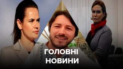 Главные новости 11 августа: Тихановская в Литве, протесты в Беларуси, Притула идет в мэры