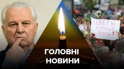 Головні новини 13 серпня: білоруси не здаються, смерть бійця на Донбасі, куди перебереться ТКГ
