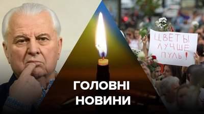 Главные новости 13 августа: белорусы не сдаются, смерть бойца на Донбассе, куда переберется ТКГ