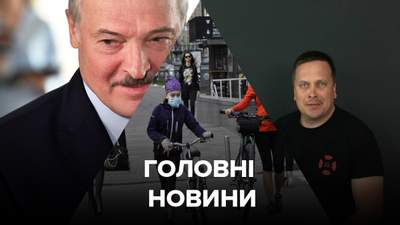 Головні новини 14 серпня: офіційні результати виборів у Білорусі, Київ – у жовтій зоні