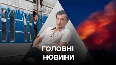 Главные новости 3 августа: захват банка в Киеве, заблокированы железной дорогой Луцк и Тернополь