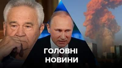 Главные новости 4 августа: Фокин в ТКГ, Путин с Медведчуком в Крыму, взрыв в Бейруте