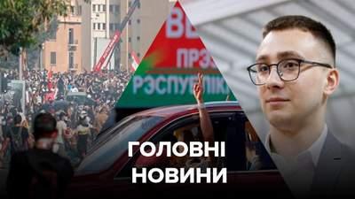 Головні новини 9 серпня: вибори в Білорусі, сутички в Бейруті, вимоги довічного для Стерненка