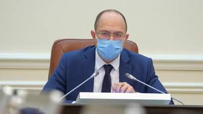 Правительство переходит на чрезвычайный режим работы: Шмыгаль созывает экстренное заседание