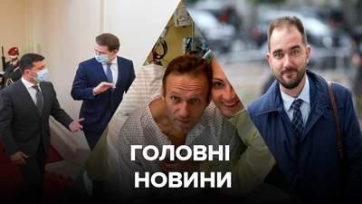 """Головні новини 15 вересня: Зеленський в Австрії, Навальний """"заговорив"""", справа Юрченка"""