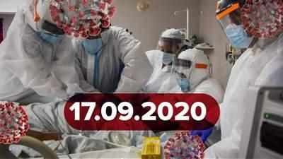 Новости о коронавирусе 17 сентября: ошеломляющее заявление ООН, рекордный рост больных в Украине
