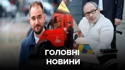Головні новини 17 вересня: Юрченко з підозрою, Кернеса вивезли на лікування до Німеччини