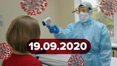 Новости о коронавирусе 19 сентября: рекорд госпитализированных, новые требования о самоизоляции