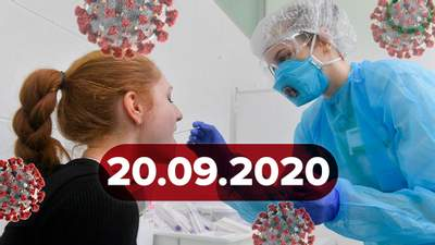 Новини про коронавірус 20 вересня: 2966 нових випадків в Україні, куди йдуть гроші з COVID-фонду