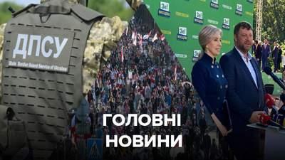 Головні новини 20 вересня: сутички в Білорусі, скандал в ДПСУ, вибори в Київраду