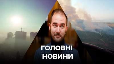 Главные новости 21 сентября: смог в Киеве, мера пресечения Юрченко, пожар на полигоне