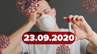 Новини про коронавірус 23 вересня: два рекорди в Україні, зміна церемонії Нобелівської премії