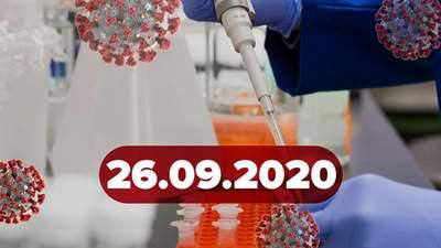 Новини про коронавірус 26 вересня: рекордна кількість нових випадків, надшвидкий тест